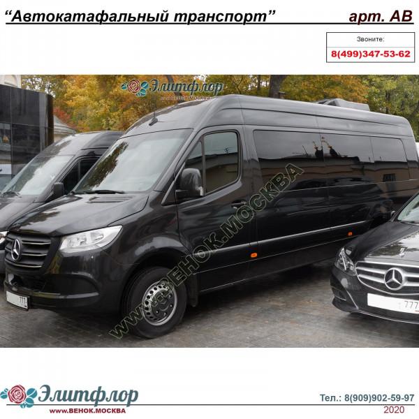 Автобус АВ-А