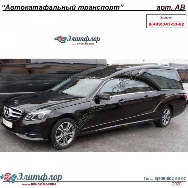 Лимузин АВ-Л