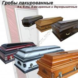 Лакированные Деревянные гробы