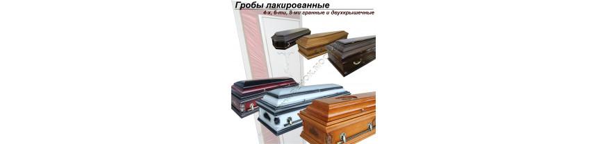 Купить лакированный деревянный гроб