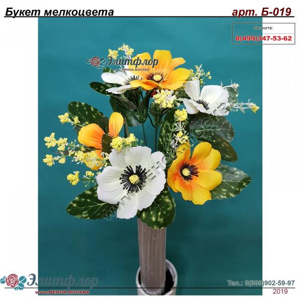 Букет мелкоцвета Б-019