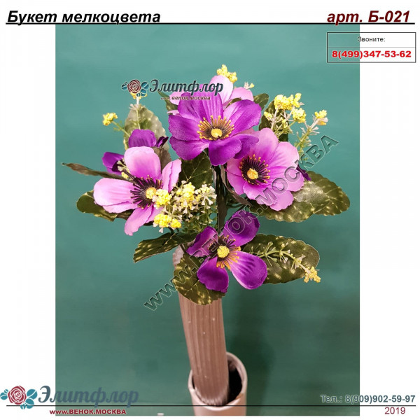 Букет мелкоцвета Б-021
