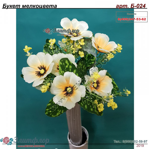 Букет мелкоцвета Б-024