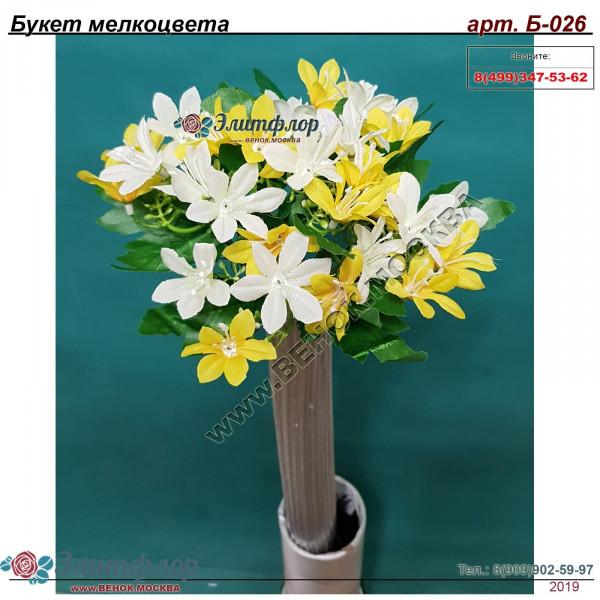 Букет мелкоцвета Б-026
