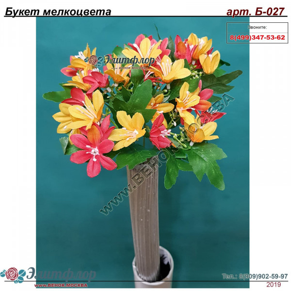 Букет мелкоцвета Б-27