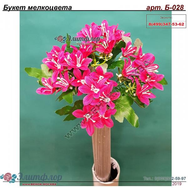 Букет мелкоцвета Б-028
