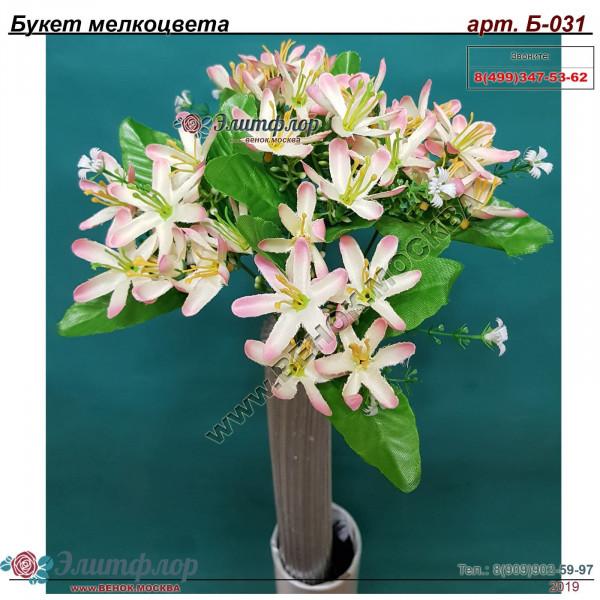 Букет мелкоцвета Б-031