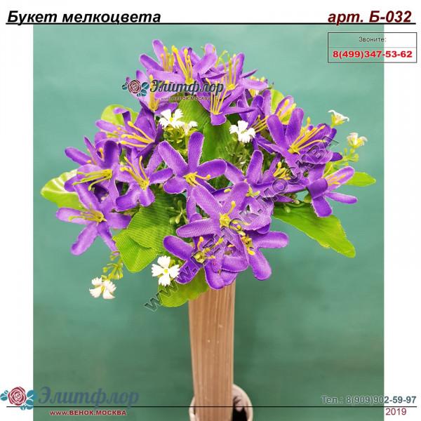 Букет мелкоцвета Б-032