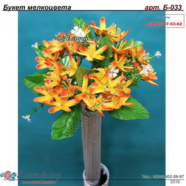 Букет мелкоцвета Б-033