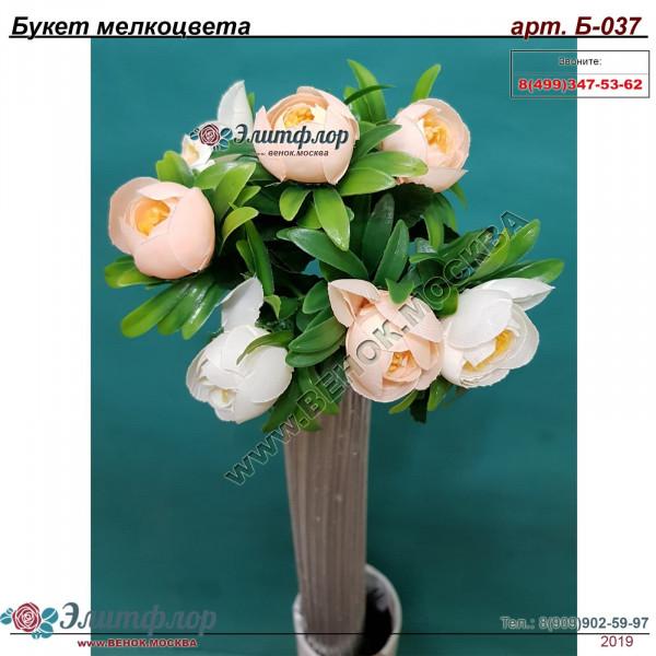 Букет мелкоцвета Б-037