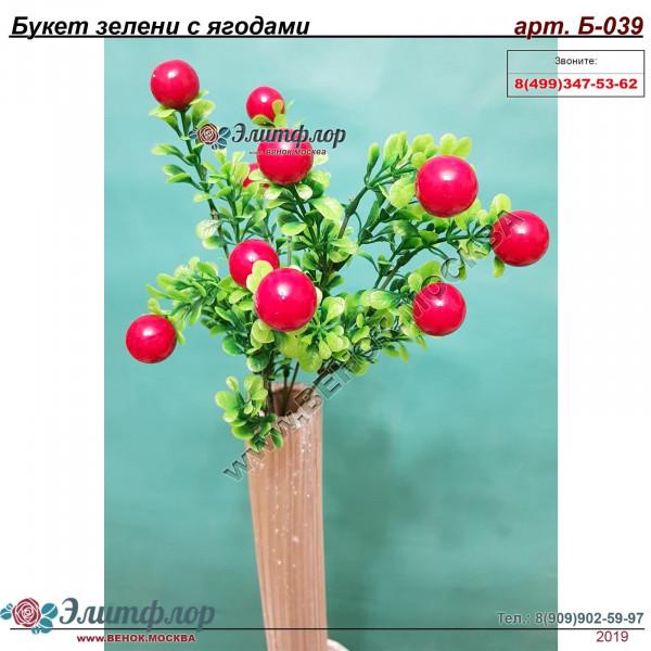 Букет зелени с ягодами Б-039