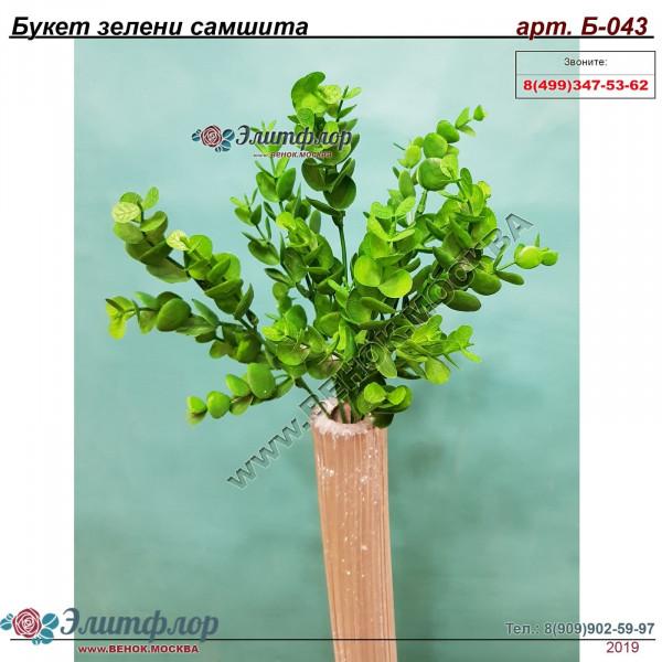 Букет зелени самшита Б-043