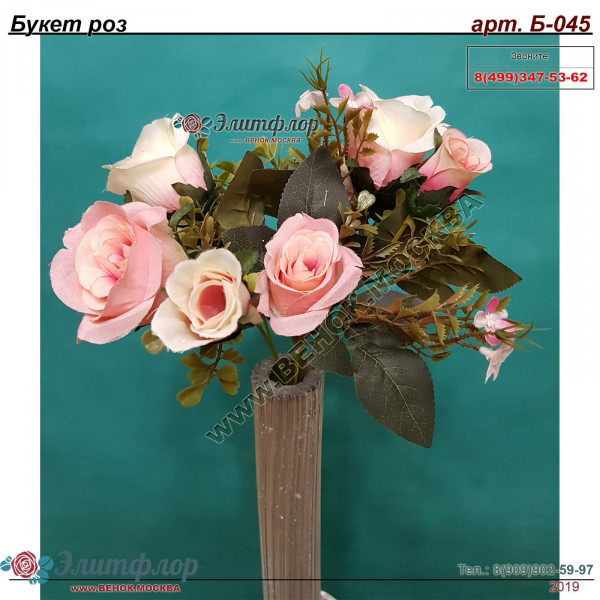 Букет из роз Б-045