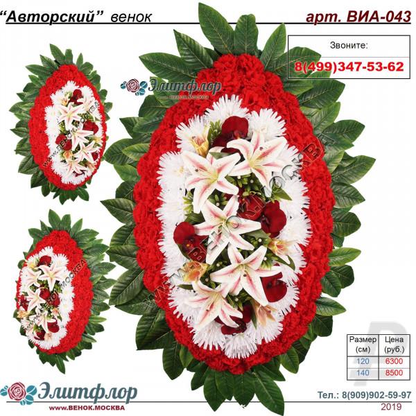 венок из искусственных цветов АВТОРСКИЙ ВИА-043