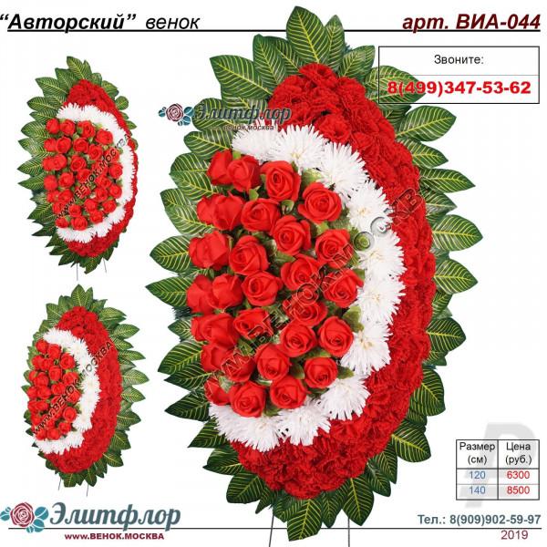 венок из искусственных цветов АВТОРСКИЙ ВИА-044