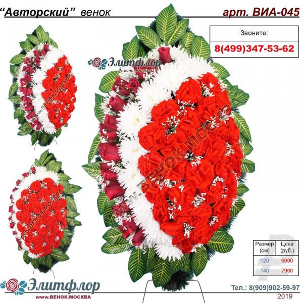 венок из искусственных цветов АВТОРСКИЙ ВИА-045