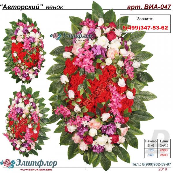 венок из искусственных цветов АВТОРСКИЙ ВИА-047