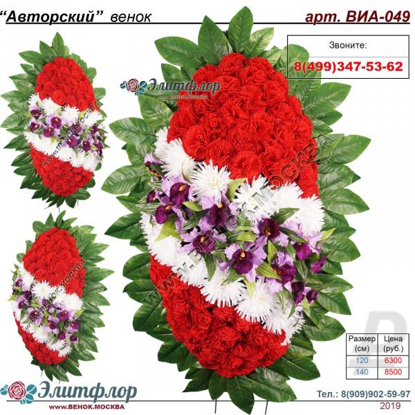 венок из искусственных цветов АВТОРСКИЙ ВИА-049