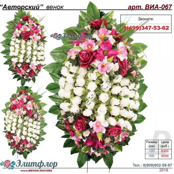 венок из искусственных цветов АВТОРСКИЙ ВИА-067