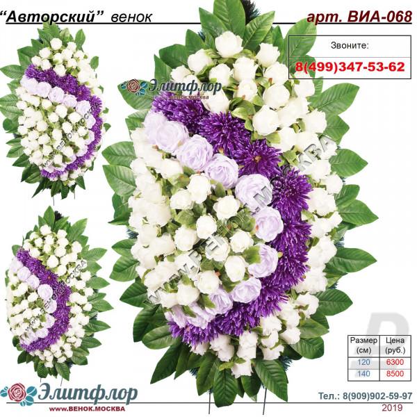 венок из искусственных цветов АВТОРСКИЙ ВИА-068