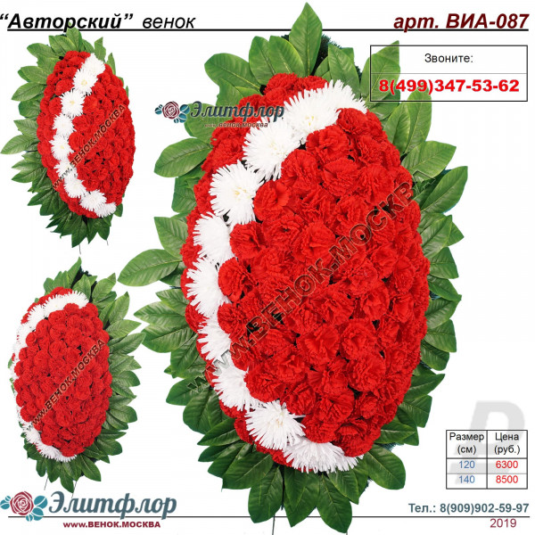 венок из искусственных цветов АВТОРСКИЙ ВИА-087