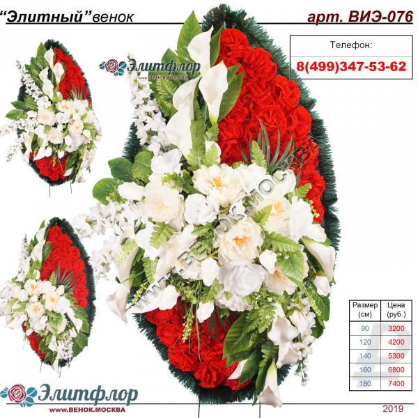 Венок из искусственных цветов ЭЛИТ ВИЭ-076