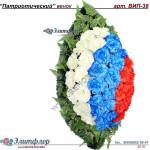 венок из искусственных цветов ПАТРИОТИЧЕСКИЙ ВИП-38