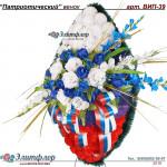 венок из искусственных цветов ПАТРИОТИЧЕСКИЙ ВИП-39