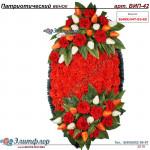 венок из искусственных цветов ПАТРИОТИЧЕСКИЙ ВИП-42