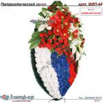 венок из искусственных цветов ПАТРИОТИЧЕСКИЙ ВИП-44