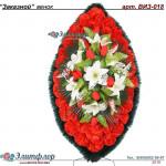 венок из искусственных цветов ЗАКАЗНОЙ ВИЗ-018