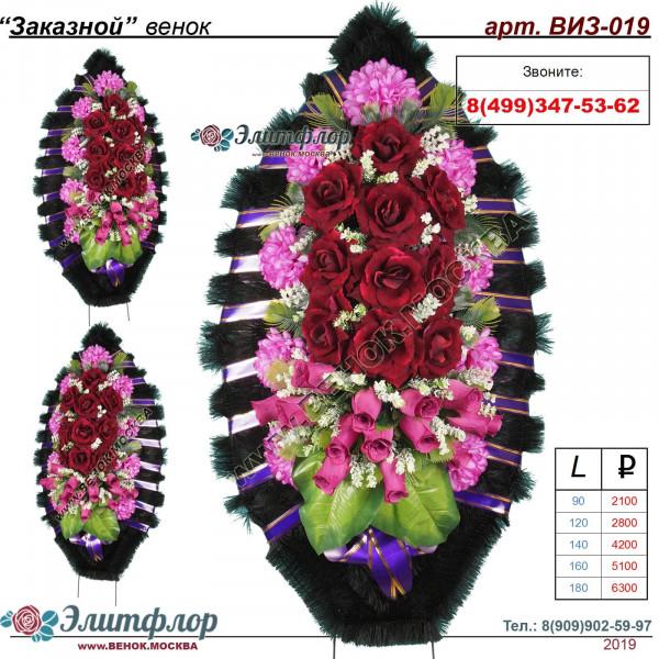 венок из искусственных цветов ЗАКАЗНОЙ ВИЗ-019