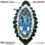 венок из искусственных цветов ЗАКАЗНОЙ ВИЗ-022