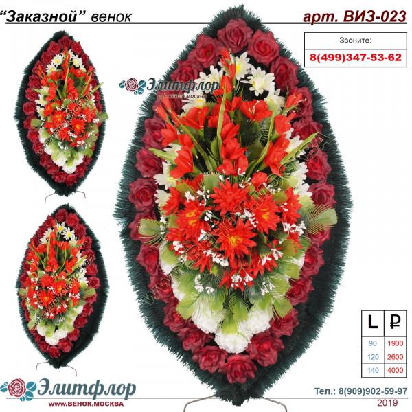 венок из искусственных цветов ЗАКАЗНОЙ ВИЗ-023