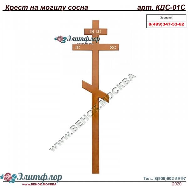 Крест сосна стандарт КДС-01С