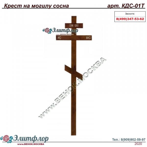 Крест сосна стандарт КДС-01Т