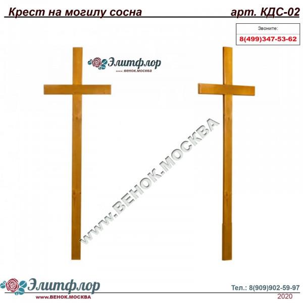 Крест сосна католический КДС-02