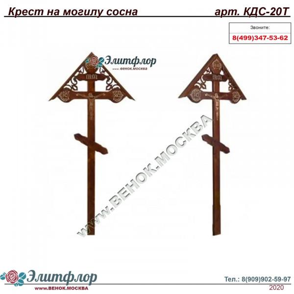 Крест сосна фигурный с распятием КДС-20Т
