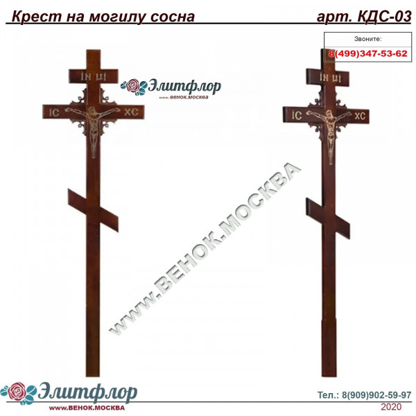 Крест сосна угловой узор КДС-03