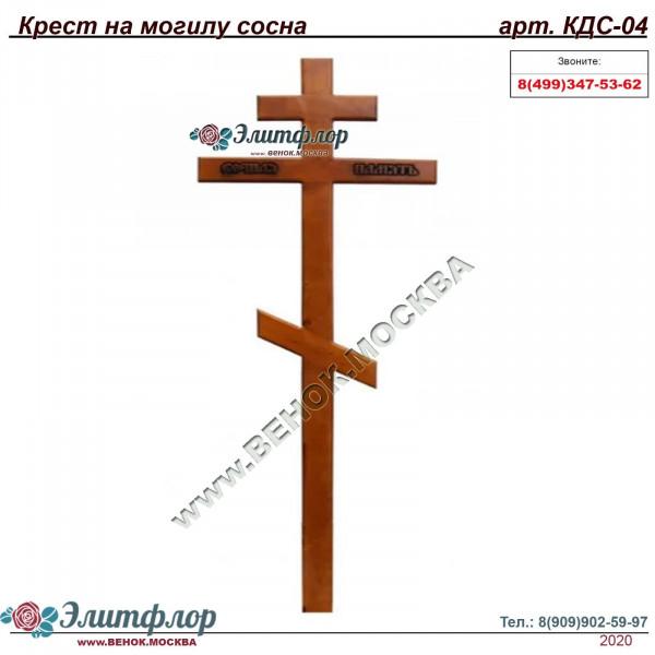Крест сосна вечная память КДС-04