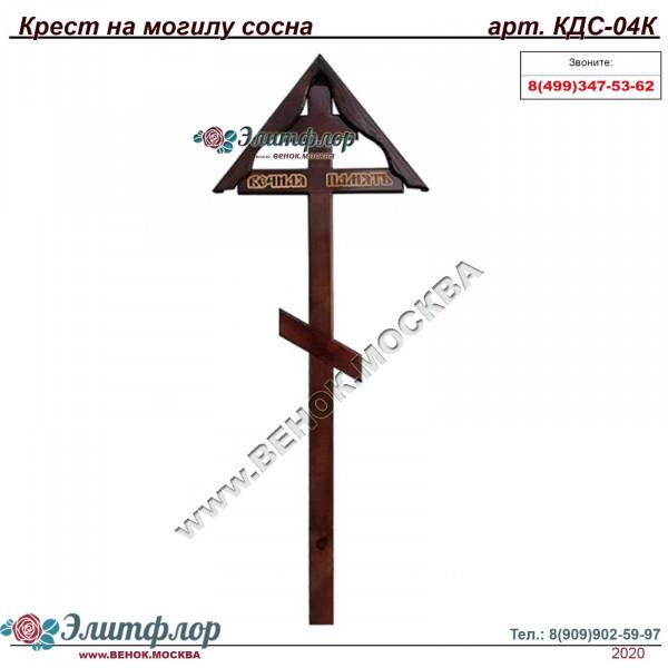 Крест сосна вечная память домик КДС-04К