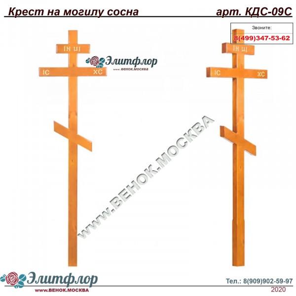 Крест сосна брус КДС-0910