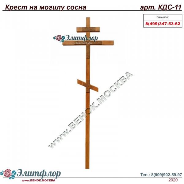 Крест сосна эконом КДС-11