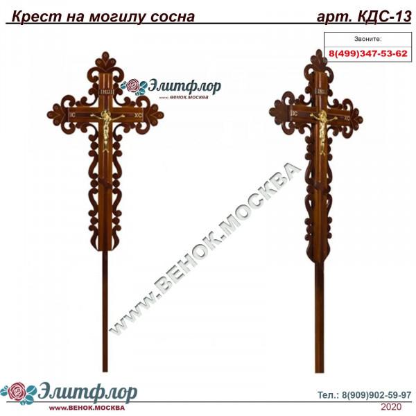 Крест сосна ажурный КДС-13