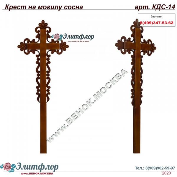 Крест сосна ажурный католический КДС-14