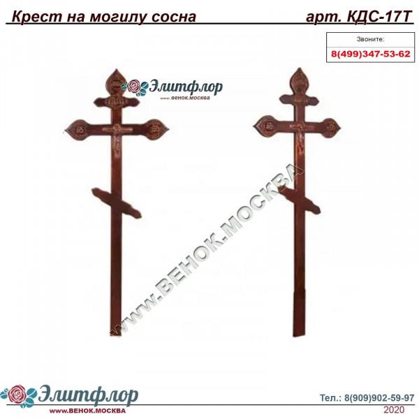 Крест сосна фигурный с орнаментом КДС-17Т