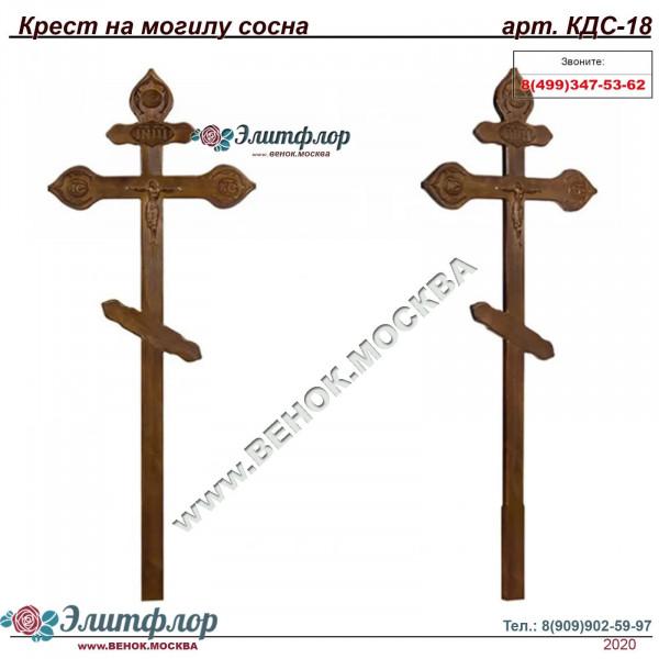 Крест сосна фигурный состаренный с орнаментом КДС-18