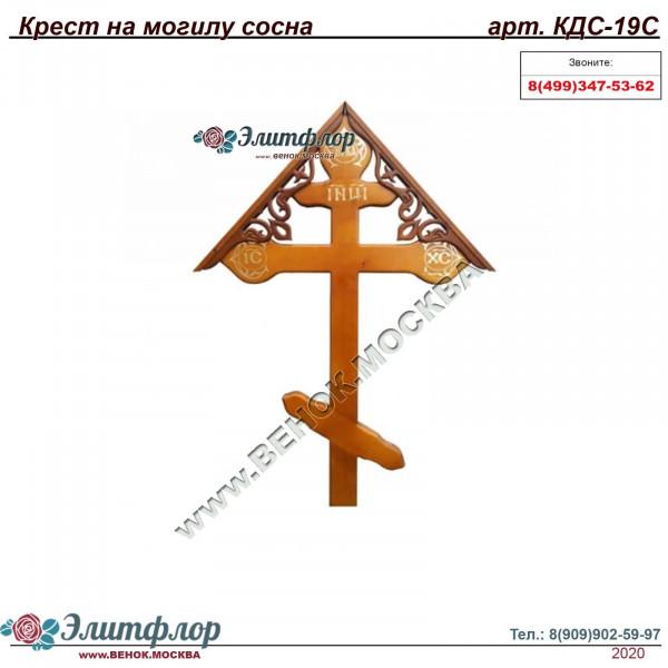 Крест сосна фигурный домик КДС-19С