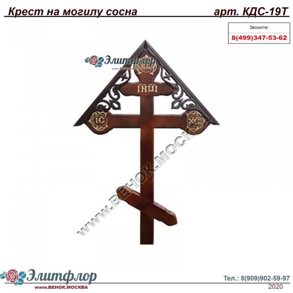 Крест сосна фигурный домик КДС-19Т
