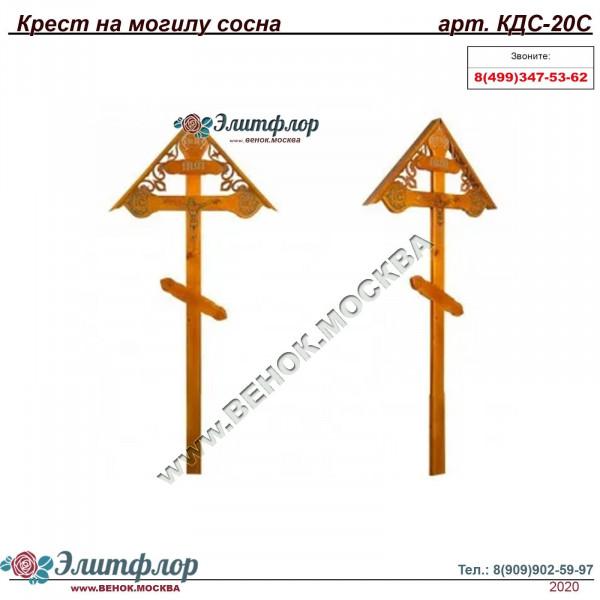 Крест сосна фигурный с распятием КДС-20С
